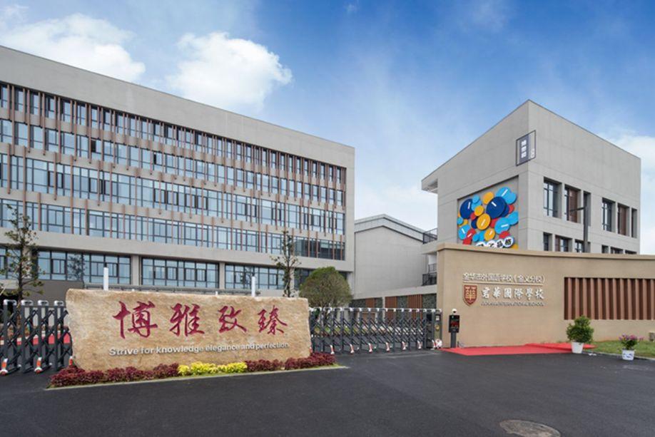 Junhwa International School - banner